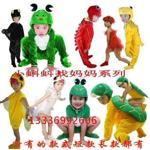 儿童舞蹈表演动物卡通演出服装店