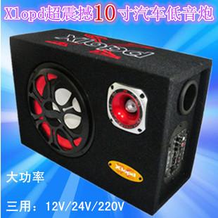 10寸汽车低音炮三用12v24v车载音响低音炮/电脑面包车大货车音箱