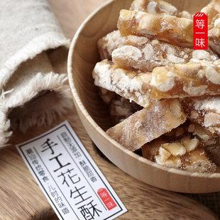 豆酥_等一味食材   手工花生酥糖 手工地豆酥潮汕特产 暖胃零食 200g
