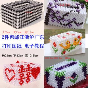 diy 手工 串珠  纸巾盒 材料包 串珠材料批发 打印图纸电子教程图片