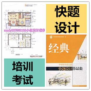 考研快题/设计师(上海地区)快题设计作品集室内外设计手绘精品