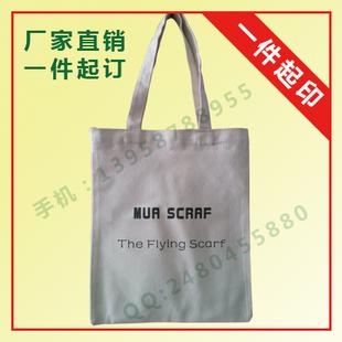 来图定制纯棉帆布袋 环保袋 可手绘印制图案 帆布包袋