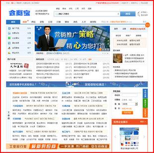 WWW_DESTOON_ORG_destoon5.0模板 destoon模板 企商蓝色模板 仿会商宝模板 dt模板