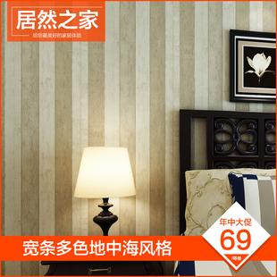 卧室复古竖条纹木板做旧客厅地中海