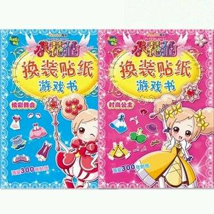 小花仙换装贴纸泡泡贴纸书 公主换装贴纸书5-6岁儿童反复贴贴画书