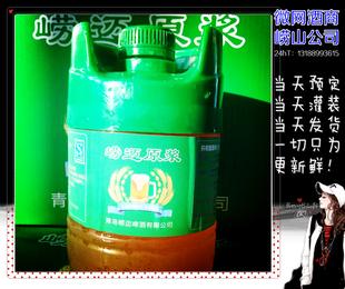 崂山崂迈自酿原浆啤酒1.5l桶 7天鲜活pk青岛啤酒一厂原浆 发顺丰