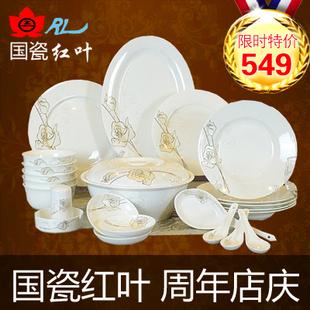 国瓷红叶陶瓷餐具瓷器套装高档欧式骨瓷餐具56头金边