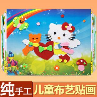 布艺不织布粘贴画幼儿园手工制作材料包儿童3d立体贴画宝宝小手工