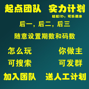 重庆时时彩群推荐_重庆时时彩软件少女神圣计划宝宝计划卓越计划百变计划自动发群
