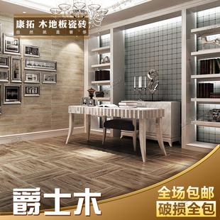 康拓木纹砖 仿木瓷砖 仿古砖仿实木地砖