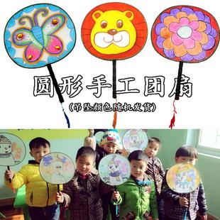 幼儿园儿童手工diy绘画材料 空白圆形团扇子 创意美术彩绘宫扇子