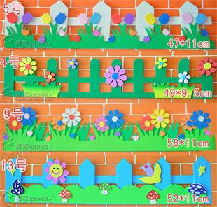 幼儿园教室墙面环境布置材料用品eva栅栏花墙贴泡沫