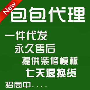 淘宝女品牌包包代理加盟网店免费代销分销平台一件代发 有授权书