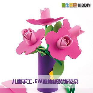 幼儿园儿童手工diy材料,eva海绵纸泡沫纸 装饰花 材料包 带教程