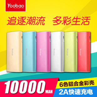 10000毫安大容量手机平板通用2a充电宝可带上飞机