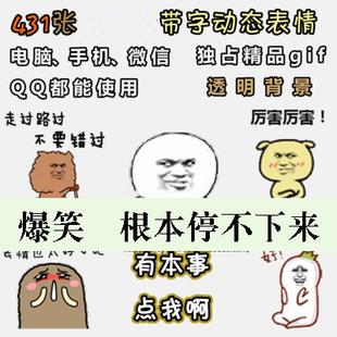 经典带字动态表情包qq微信群聊天恶搞暴走漫画搞笑魔性图片gif