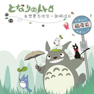 宫崎骏の多多洛龙猫