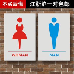 网吧商场宾馆男女洗手间标识牌指示牌 创意卫生间牌 厕所标牌