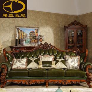 精益豪庭欧式实木沙发 绿色真皮沙发奢华别墅家具大户型客厅沙发