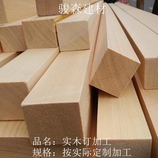 实木定制加工木线条木方实木拼板樟子松木条天然松木原木木料定做