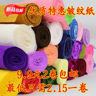 伸缩皱纹纸 手工纸diy材料 粗皱 纸花折纸 卷边纸 鲜花包装材料
