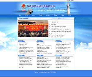 55套完整企业网站asp源码模板带完整带后台(php网站源码带后台) (https://www.oilcn.net.cn/) 网站运营 第5张