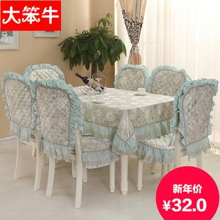 欧式餐桌椅套茶几布台布桌椅垫布艺