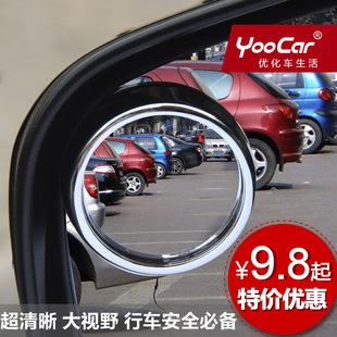 yoocar 汽车后视镜小圆镜盲点广角镜 倒车镜辅助镜可调角度反光镜