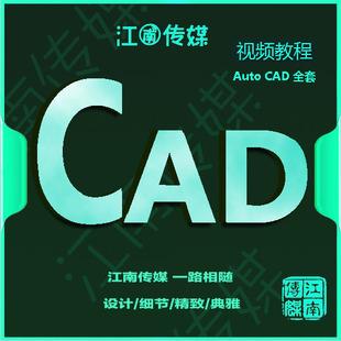 autocad2014 2013 2012 2010 天正建筑软件全套正版视频教程