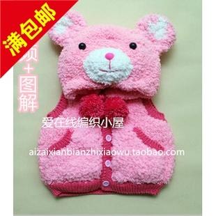爱在线编织小屋  绒绒线粉色小熊马甲编织材料包 送零基础视频
