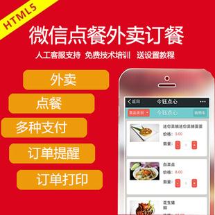 微信点餐微信订餐微信外卖系统源码在线支付订单提醒微点餐微外卖