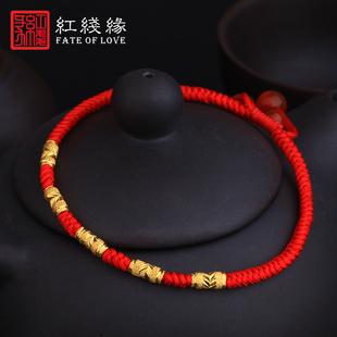 红线缘本命年羊年情侣红绳黄金手链女男士5颗转运珠足金手编首饰