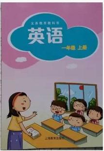 201415最新上海教育牛津深圳小学一年级上册英语课本教材学生用书图片