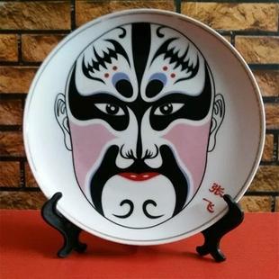 京剧脸谱挂盘家居装饰盘壁挂盘子创意特色脸谱墙壁挂盘画瓷盘摆盘