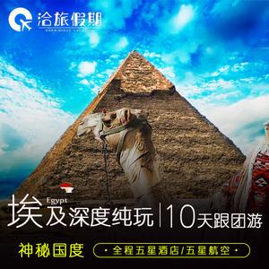 广州-埃及旅游开罗阿斯旺卢克索红海亚历山大半自由行10天跟团游