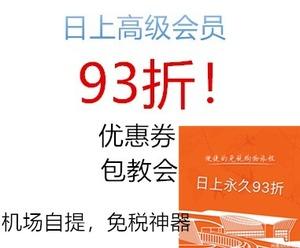 日上93折上海浦東機場日上免稅店線上93折優惠券會員日上100%93折