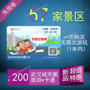 2018湖北省大武汉城市圈腾旅旅游e卡通景区景点旅游年票年卡图片