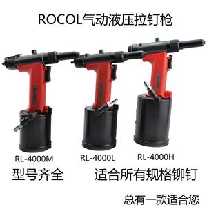rocol气动液压拉铆枪 拉钉枪 铆钉机 气动抽芯铆钉枪拉铆抓片