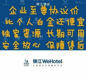 7七天錦江之星個人會員酒店麗楓喆啡鉑濤白金卡至尊企業8折扣優惠