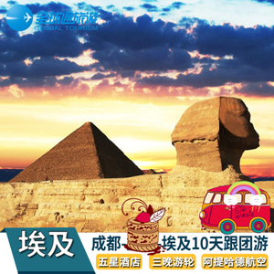 全国多地出发到埃及跟团游8-10天/成都/广州/北京直飞埃及旅游