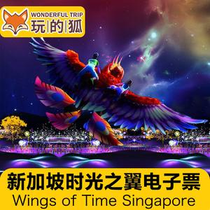 [時光之翼-演出門票]新加坡圣淘沙景點水幕表演電子票