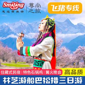 飞猪专线  西藏旅游拉萨林芝雅鲁藏布大峡谷?#23458;?天2晚跟团三日游