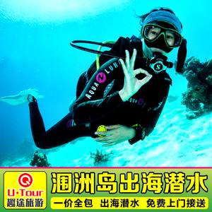 [潿洲島潛水-北海潿洲島潛水票(活動票)]潿洲島船潛深潛 免費上門接送
