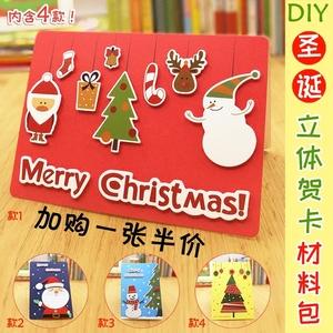 圣诞节贺卡3d立体diy手工材料元旦新年幼儿园儿童粘贴创意小卡片