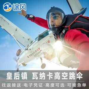 【可訂當天】途風新西蘭旅游皇后鎮跳傘NZONE瓦納卡高空雙人跳傘