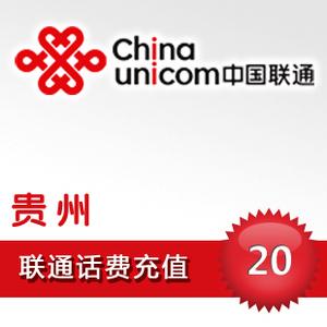 贵州联通20元手机卡话费快充值2 3 5 6 7 9 10全国自动秒冲