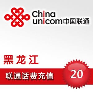 黑龙江联通20元手机卡话费快充值5 15 20 30 50 100全国自动秒冲
