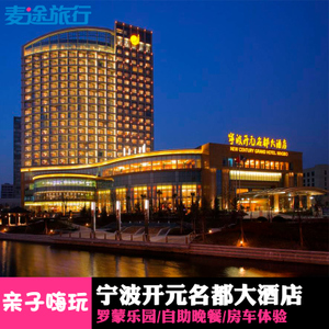 寧波開元名都大酒店家庭主題房羅蒙環球城樂園門票周末親子活動