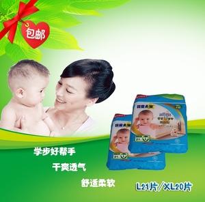 婴童之星婴儿拉拉裤新生儿宝宝尿不湿训练裤S/M/L/XL非纸尿裤尿片