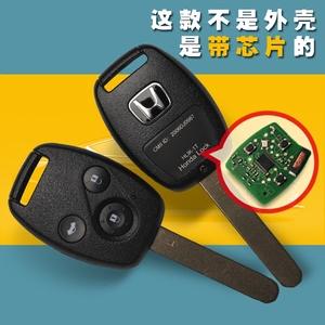 本田七代8代雅閣飛度思迪思銘遙控器帶芯片鋒範思域CRV奧德賽鑰匙